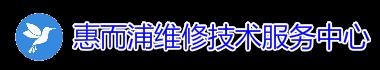 广州惠而浦售后电话