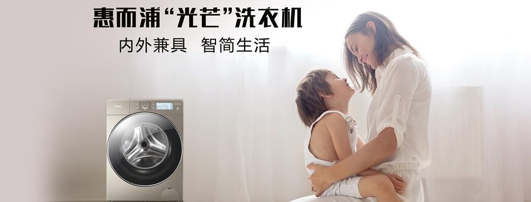 广州惠而浦洗衣机售后服务